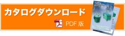 カタログダウンロード(PDF版)